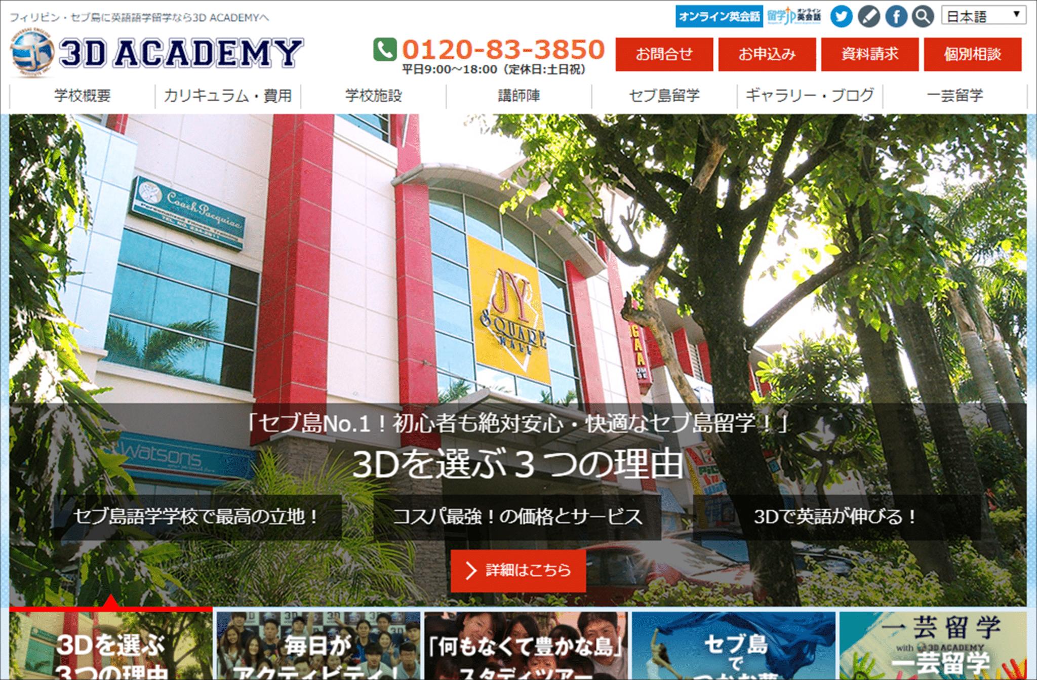 フィリピン留学の格安校:<8位タイ>3D ACADEMY(セブ)
