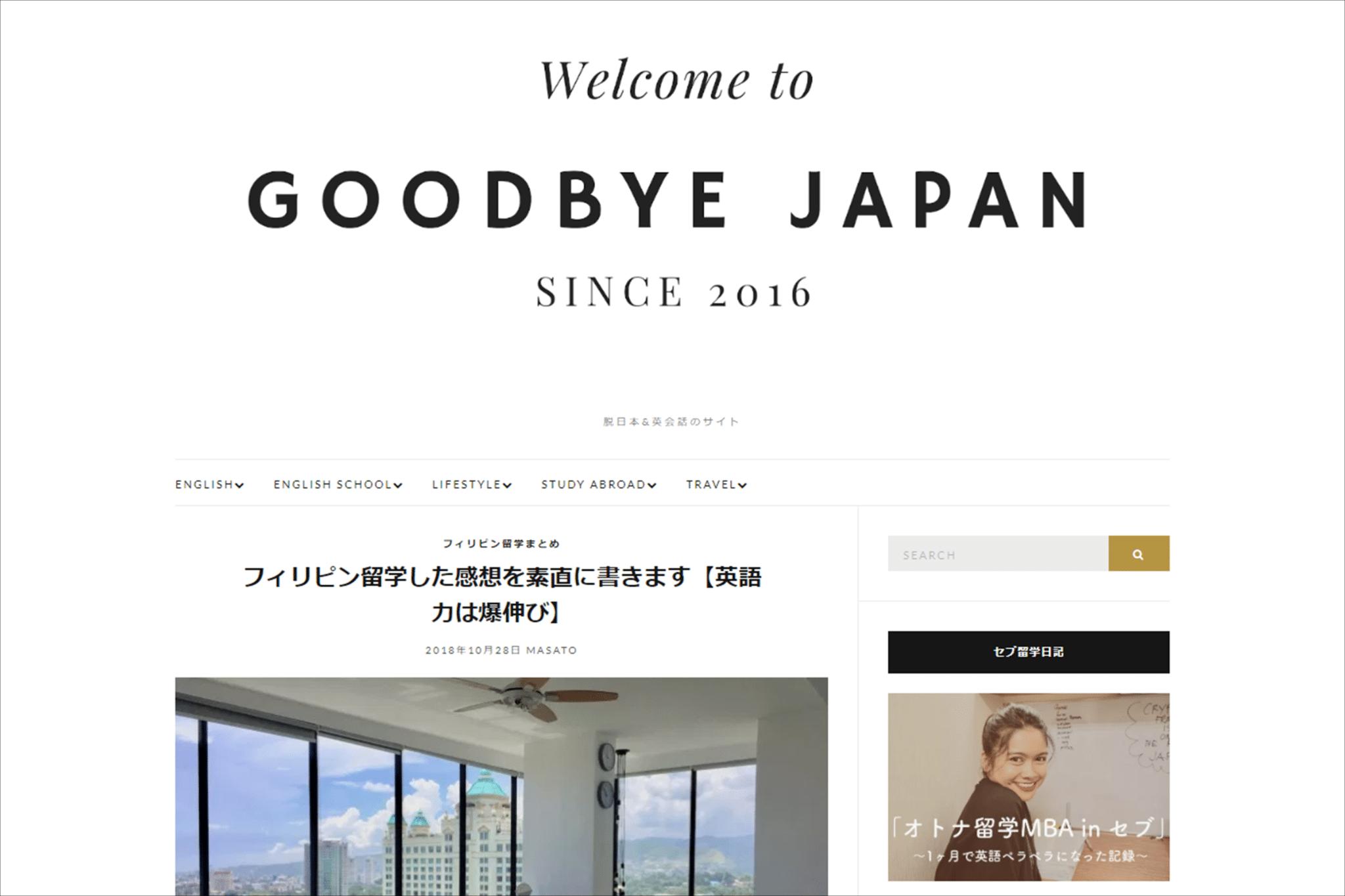 セブ島留学 体験談ブログ⑥:GOOGBYE JAPAN