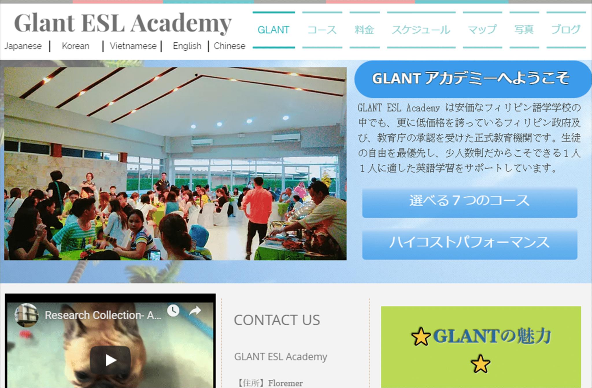 フィリピン留学の格安校:<5位>GLANT(セブ)