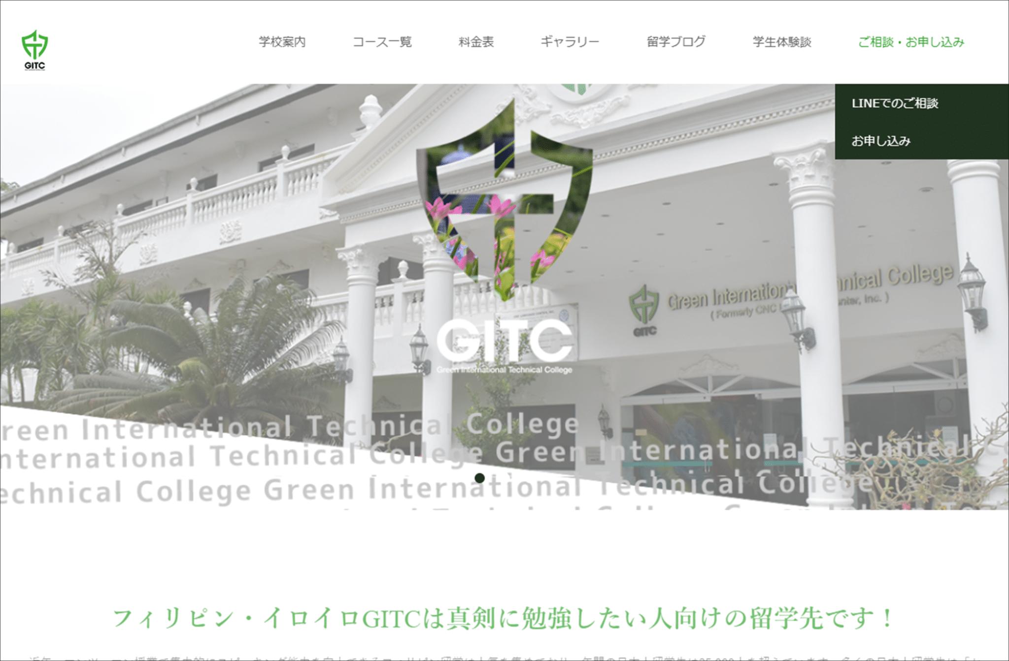 フィリピン留学の格安校:<6位>GITC(イロイロ)