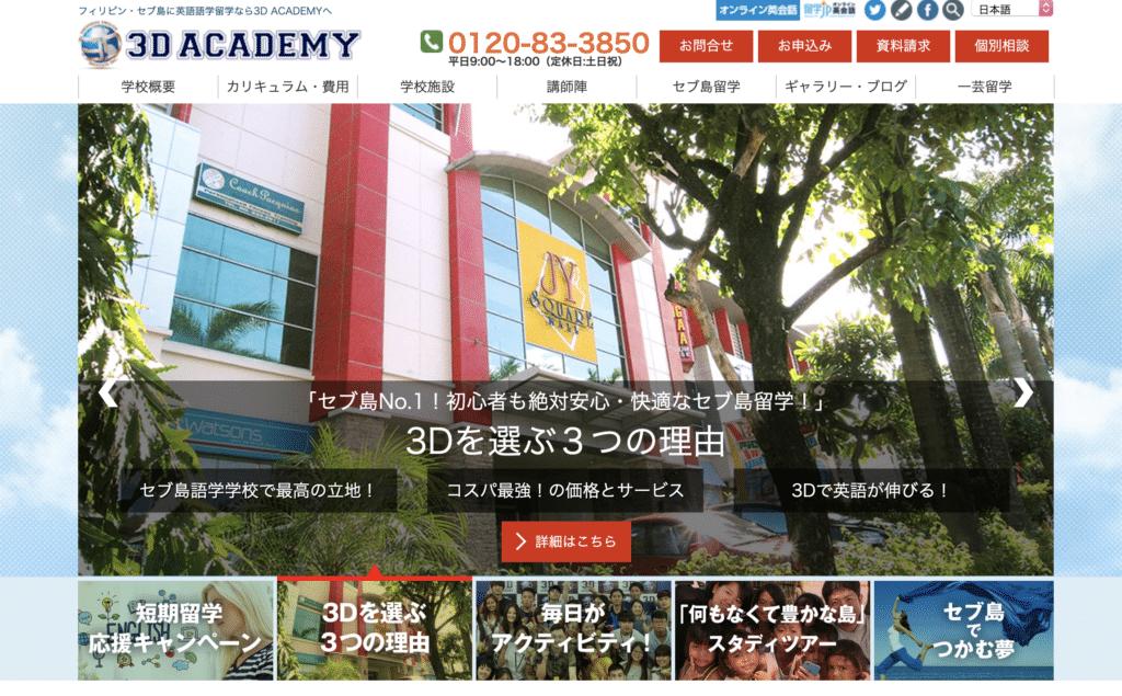セブ島留学におすすめの語学学校①:3D ACADEMY