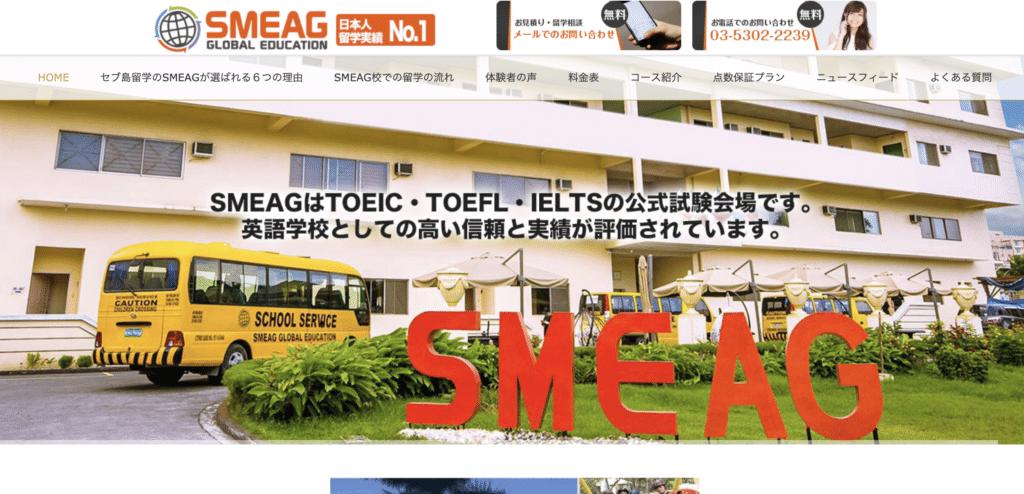 セブ島留学におすすめの語学学校③:SMEAG キャピタル