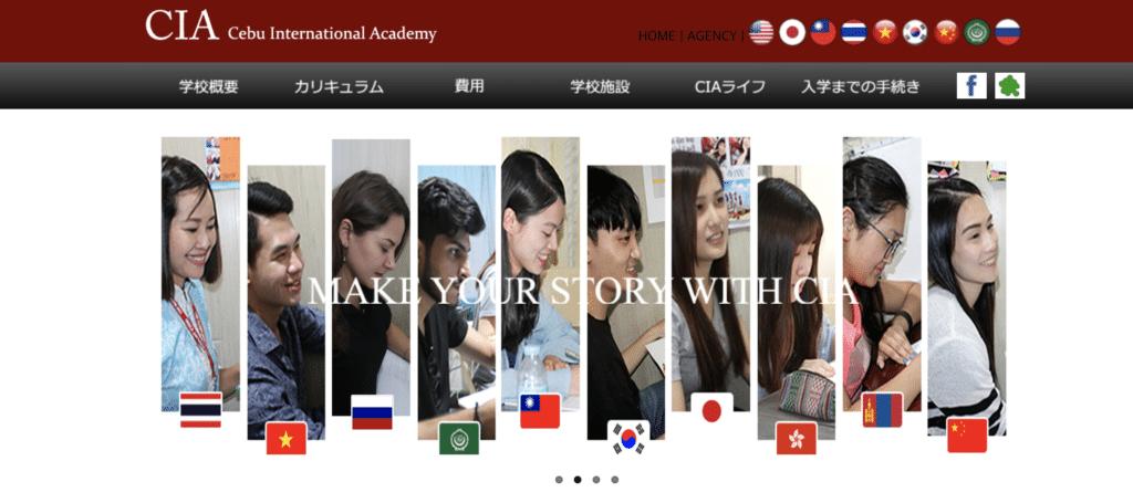 セブ島留学におすすめの語学学校④:CIA(Cebu International Academy)
