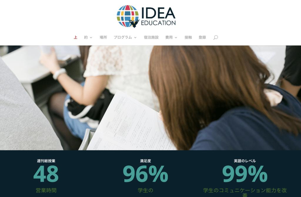 セブ島留学におすすめの語学学校⑤:IDEA CEBU