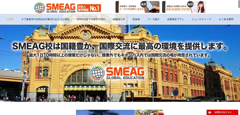 フィリピン留学口コミの良い語学学校③:SMEAG Global Education