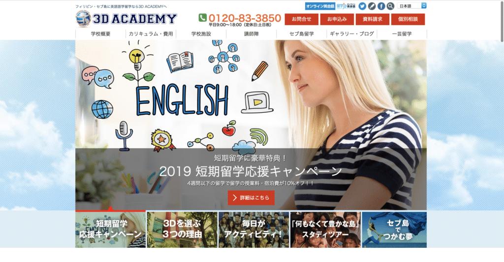 セブ島でおすすめの語学学校②:3D Academy