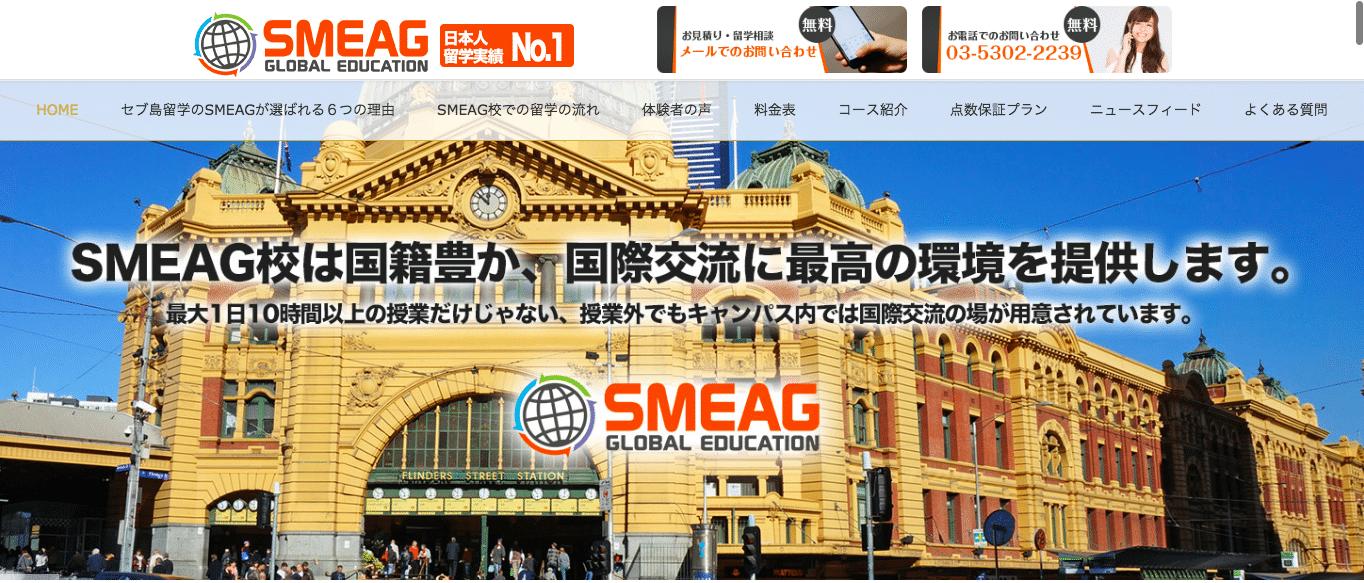 セブ島の口コミがよい語学学校②:SMEAG
