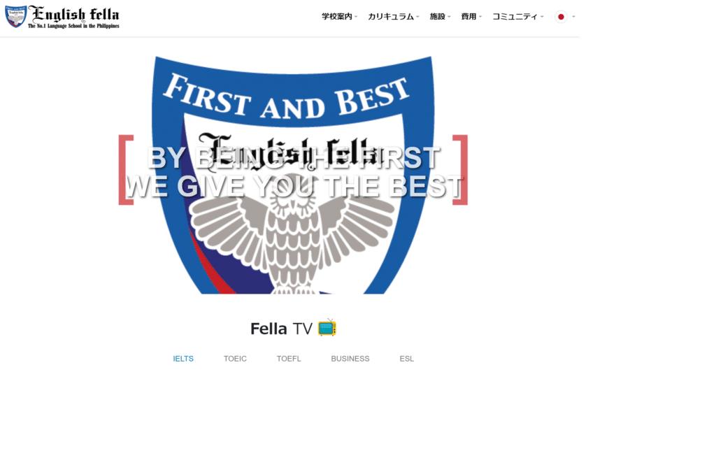 試験対策におすすめの学校 2位:English Fella2