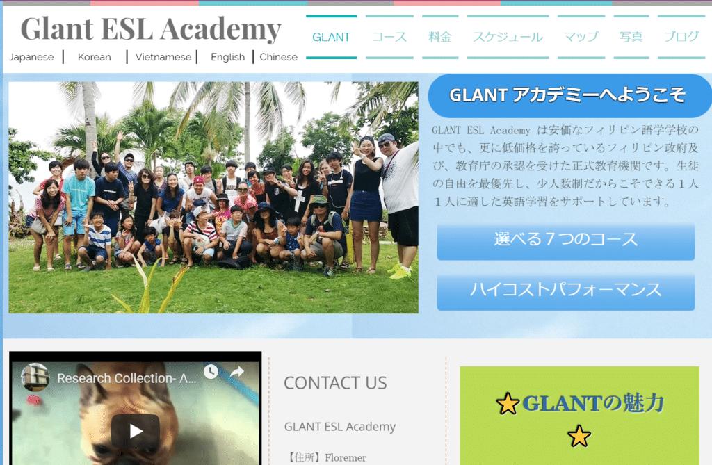費用が安くおすすめの学校 1位:Glant ESL Academy