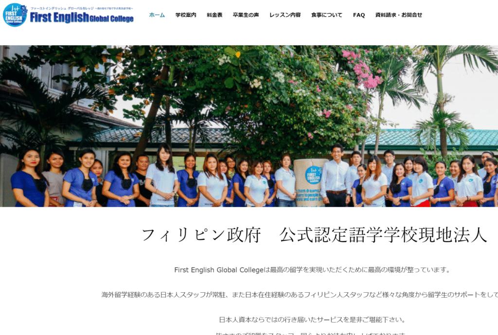 親子留学におすすめの学校 3位:FIRST ENGLISH