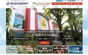 フィリピン評判の良い学校①3D ACADEMY