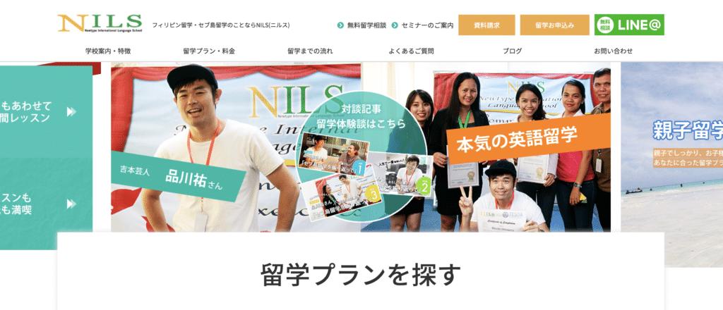 フィリピンの語学学校:NILS