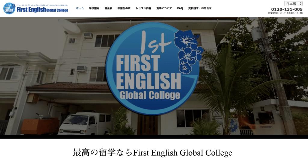 フィリピンの語学学校:First English