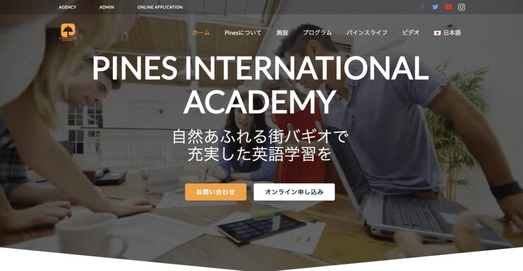フィリピン語学学校:PINES