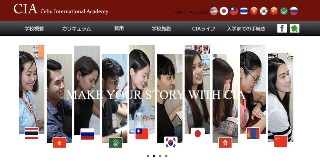 フィリピンでの留学でTOEIC対策ができる人気校②CIA(Cebu International Academy)