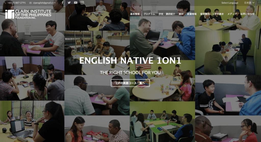 フィリピンでの英語留学におすすめの語学学校3:CIP【クラーク】