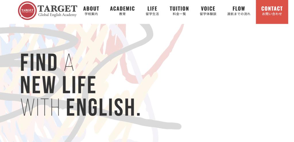 2週間のフィリピン留学でおすすめの語学学校(英語学習に集中したい方向け)①:TARGET