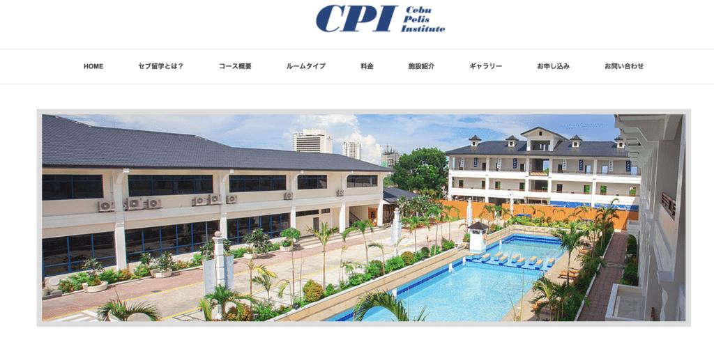 2週間のフィリピン留学でおすすめの語学学校(英語学習に集中したい方向け)②:Cebu Pelice Institute(CPI)