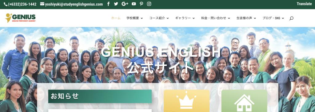 2週間のフィリピン留学でおすすめの語学学校(勉強も遊びも両立したい方向け)⑤:Genius English