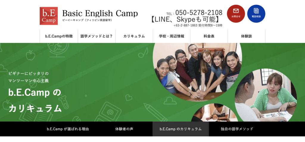 マニラでの留学におすすめの語学学校③:Basic English Camp