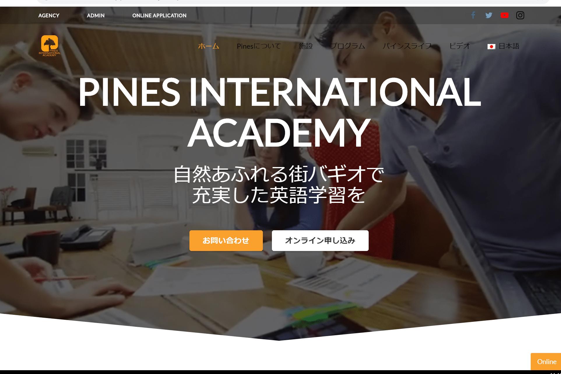 フィリピン語学学校比較スパルタ型:PINES校(バギオ)