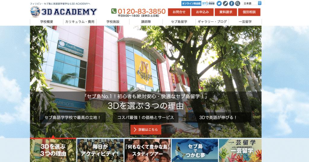 格安でセブ島に留学できる語学学校1:3D ACADEMY