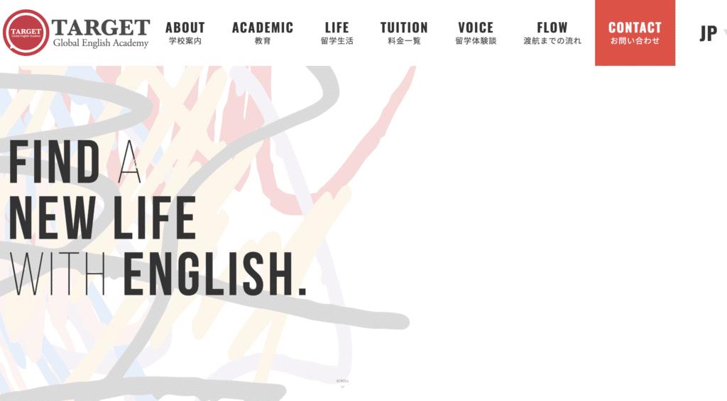 格安でセブ島に留学できる語学学校3:TARGET