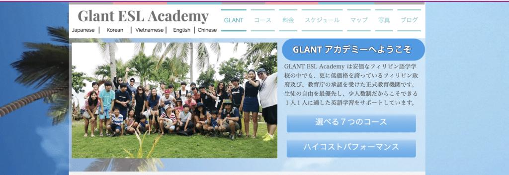 格安でセブ島に留学できる語学学校2:GLANT