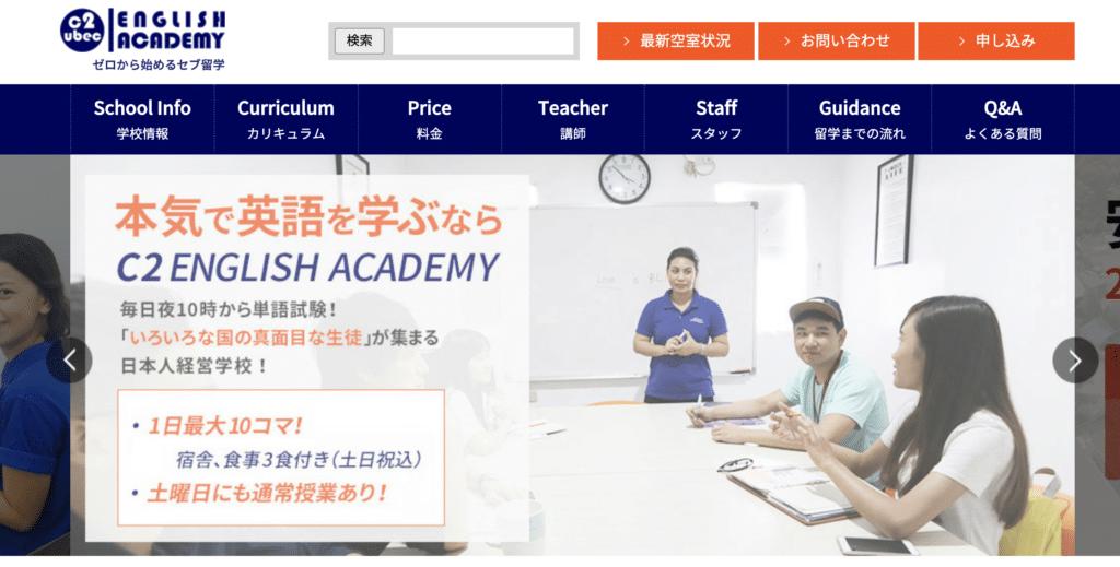 セブ島での短期留学でおすすめの語学学校(英語に集中したい方向け)②C2 UBEC English Academy