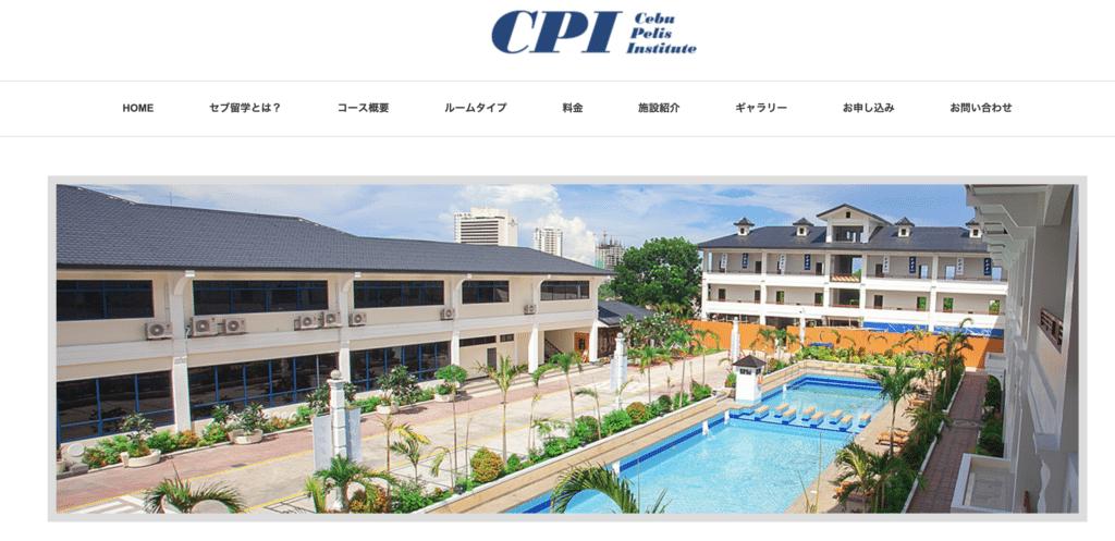 セブ島での短期留学でおすすめの語学学校(英語に集中したい方向け)①Cebu Pelice Institute(CPI)