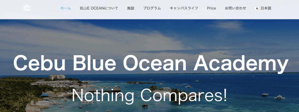セブ島での短期留学でおすすめの語学学校(勉強も遊びも両立したい方向け)⑤Cebu Blue Ocean Academy