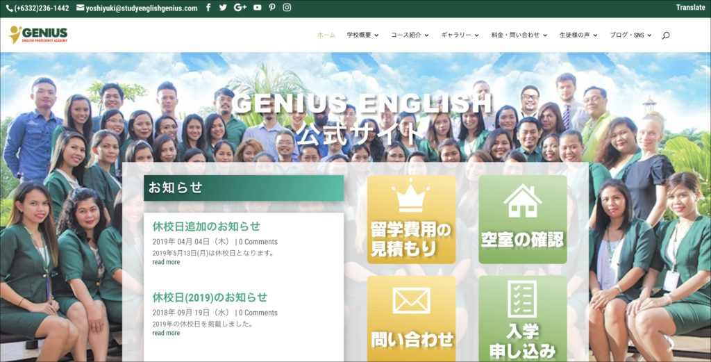 フィリピン留学おすすめの学校5:Genius English(セブ)