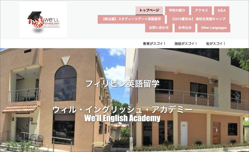 【フィリピン留学】社会人におすすめの学校⑨:ウィルイングリッシュアカデミー