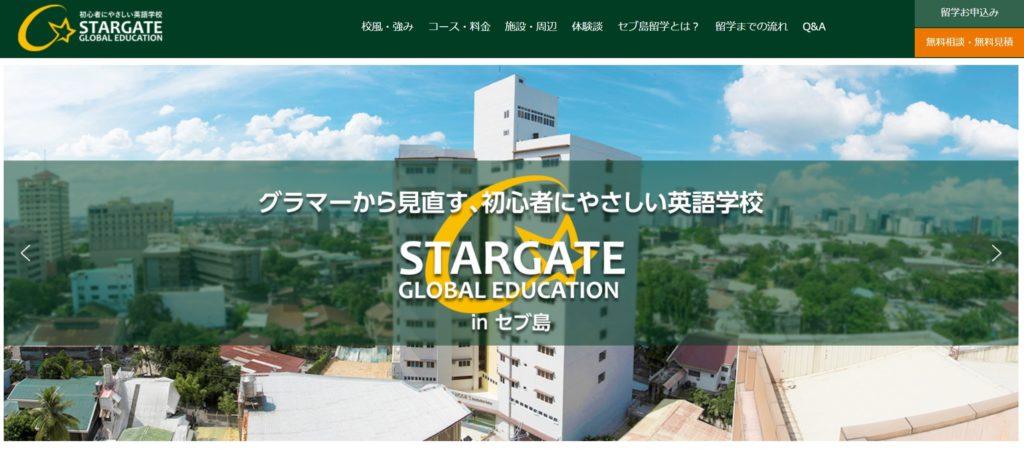 セブ島で初心者におすすめの語学学校②:Stargate