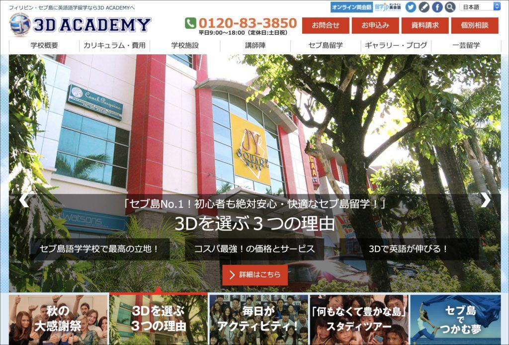 おすすめの学校2:3D ACADEMY(セブ)