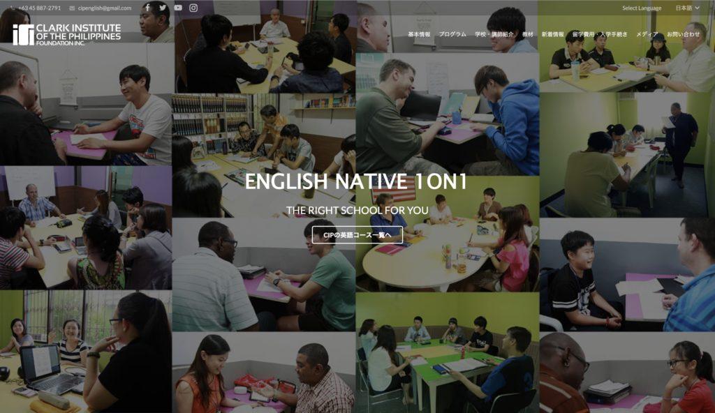 フィリピン留学おすすめの学校6:CIP(クラーク)