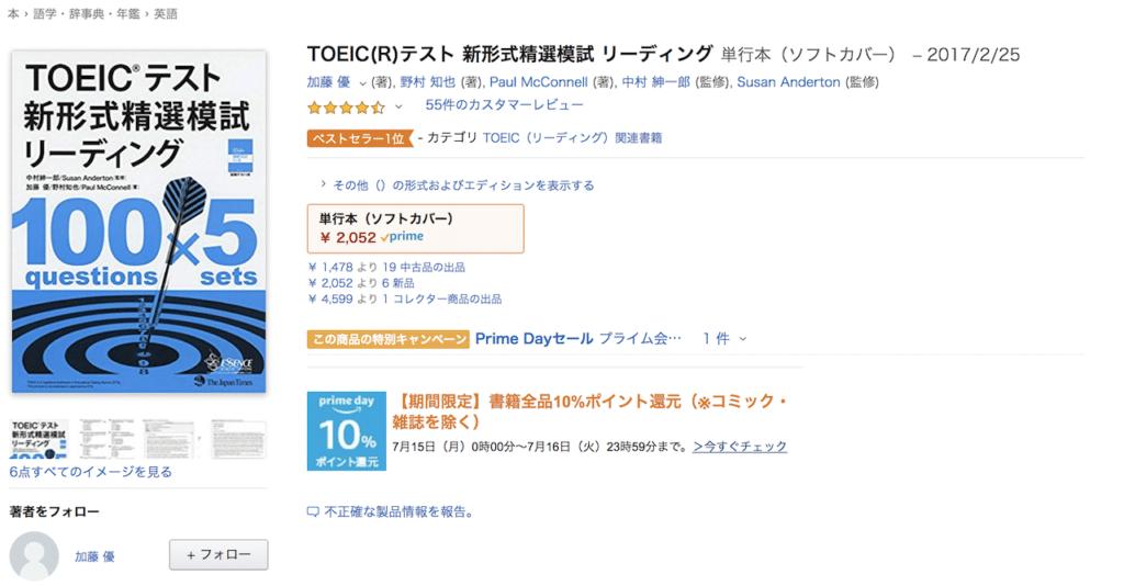 参考書3:TOEIC(R)テスト 新形式精選模試 リーディング【リーディング】