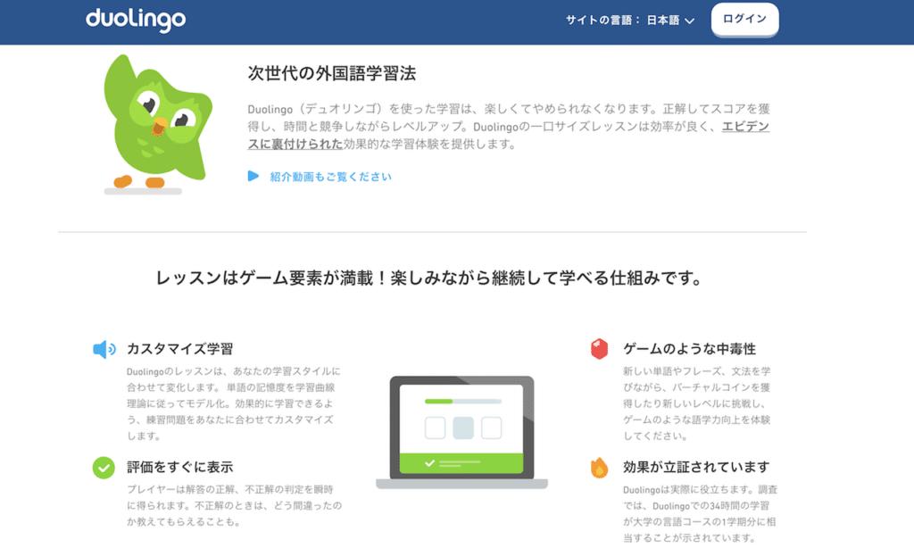 大学生にTOEICの勉強法とあわせておすすめするアプリ:DuoLingo