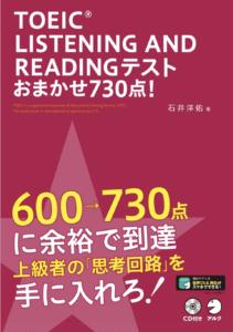 TOEIC目標スコア別おすすめ本【700点以上】「TOEIC(R) LISTENING AND READING TEST おまかせ730点!」