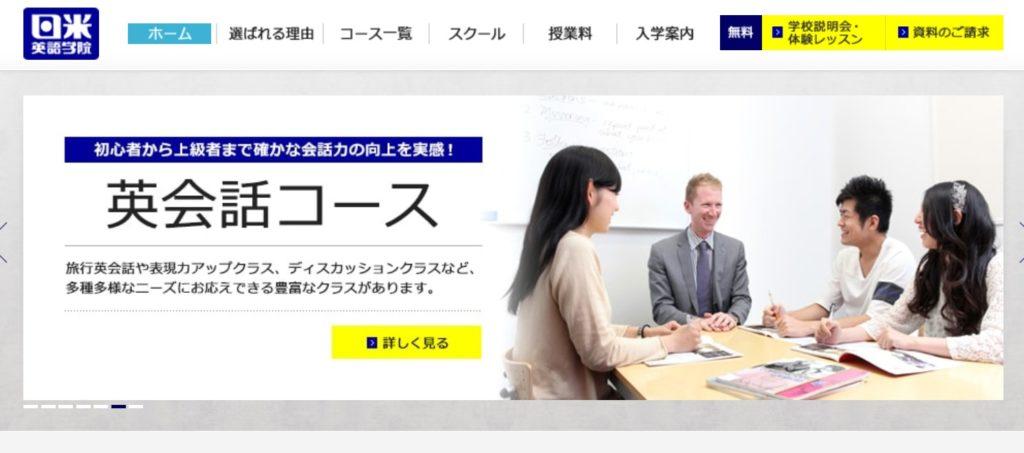 おすすめの大手英会話スクール③:日米英語学院