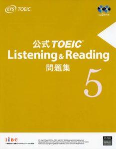 TOEIC模擬問題集のおすすめ本①「公式TOEIC Listening&Reading 問題集5」