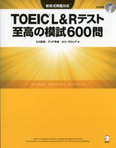 TOEIC模擬問題集のおすすめ本②「TOEIC L&Rテスト 至高の模試600問」