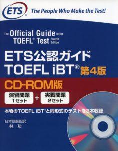 おすすめのTOEFL総合問題集①ETS公認ガイド TOEFL iBT 第4版