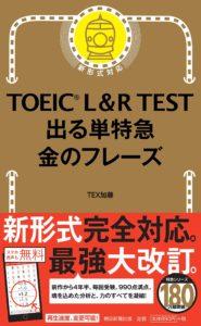 TOEIC単語帳でおすすめの本「TOEIC L & R TEST 出る単特急 金のフレーズ」