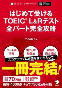 TOEIC目標スコア別おすすめ本【600点】「はじめて受けるTOEIC L&Rテスト 全パート完全攻略」