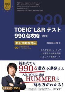 TOEIC目標スコア別おすすめ本【900点以上】「TOEIC L&Rテスト990点攻略」