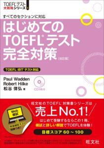 おすすめのTOEFL総合問題集②はじめてのTOEFLテスト完全対策 改訂版