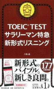 TOEICのListening対策おすすめ本①「TOEIC TEST サラリーマン特急 新形式リスニング」