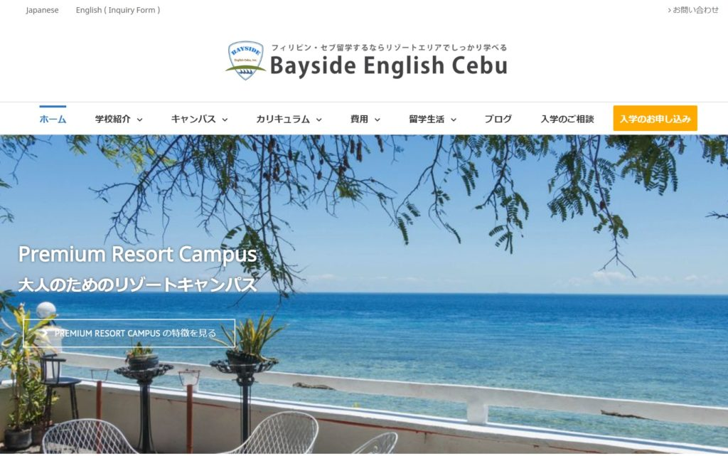 フィリピンのセブ島で親子留学がおすすめの語学学校⑤:Bay Side English Cebu