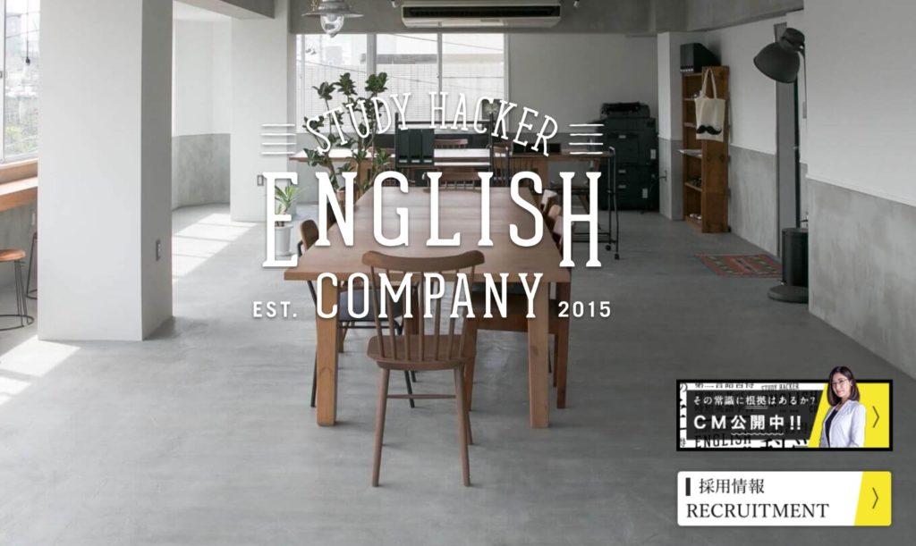 おすすめのコーチングスクール②:ENGLISH COMPANY(イングリッシュカンパニー)
